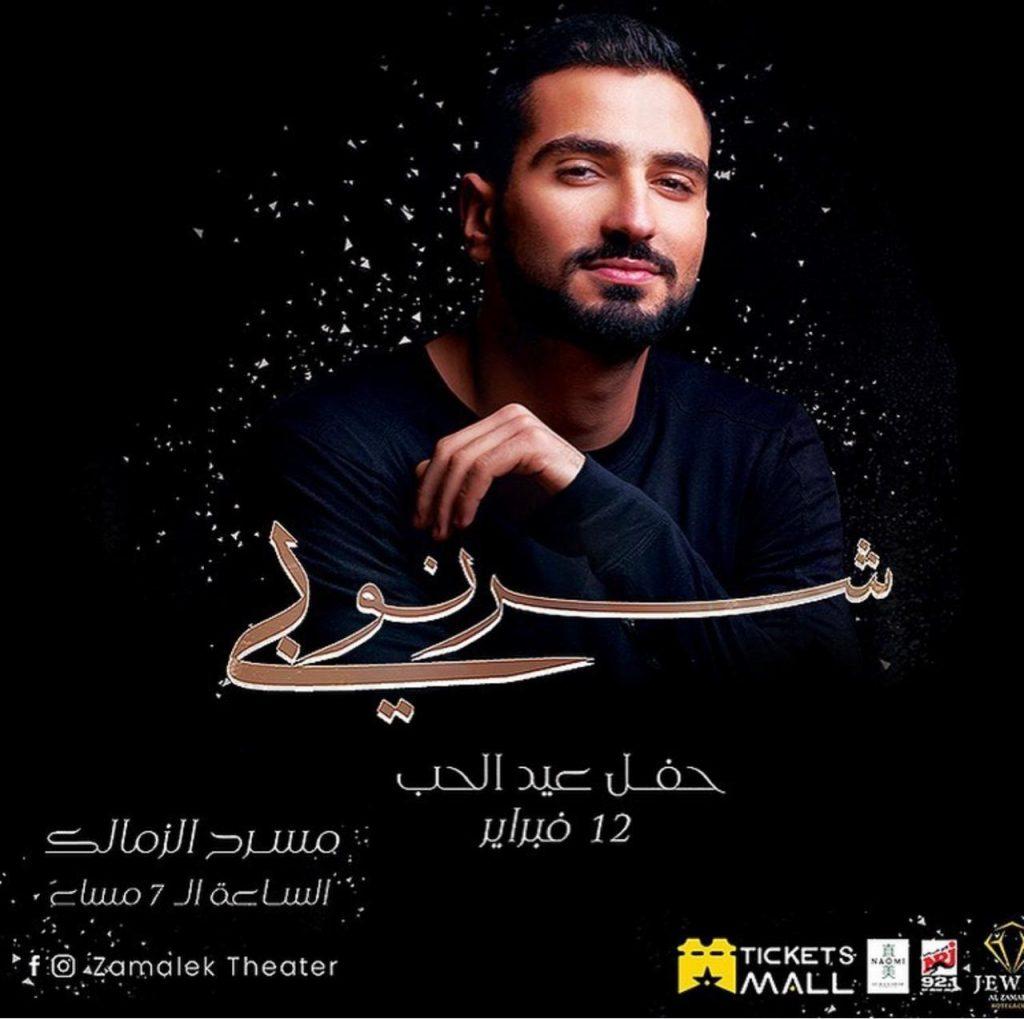 محمد الشرنوبي يحتفل بعيد الحب الليله على مسرح الزمالك