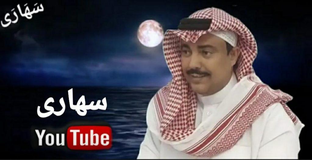 النجم حسن اسكندراني والشاعره الاعلامية ايمان الجزائرية يشعلون برنامج سهارى