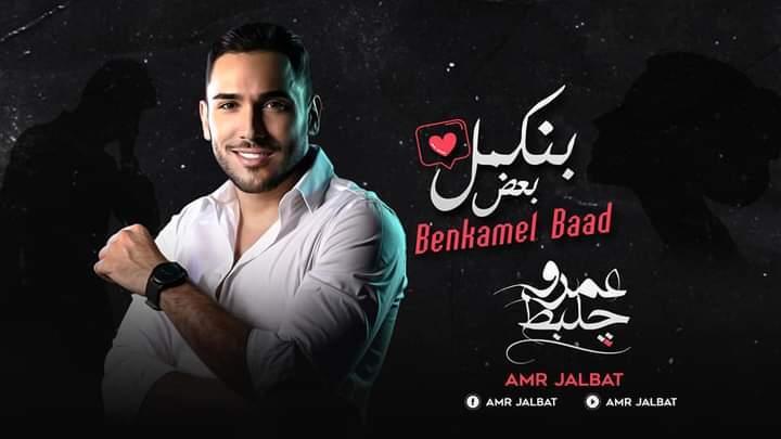 """عمرو جلبط يطرح أغنية """"بنكمل بعض"""" بمناسبة عيد الحب"""