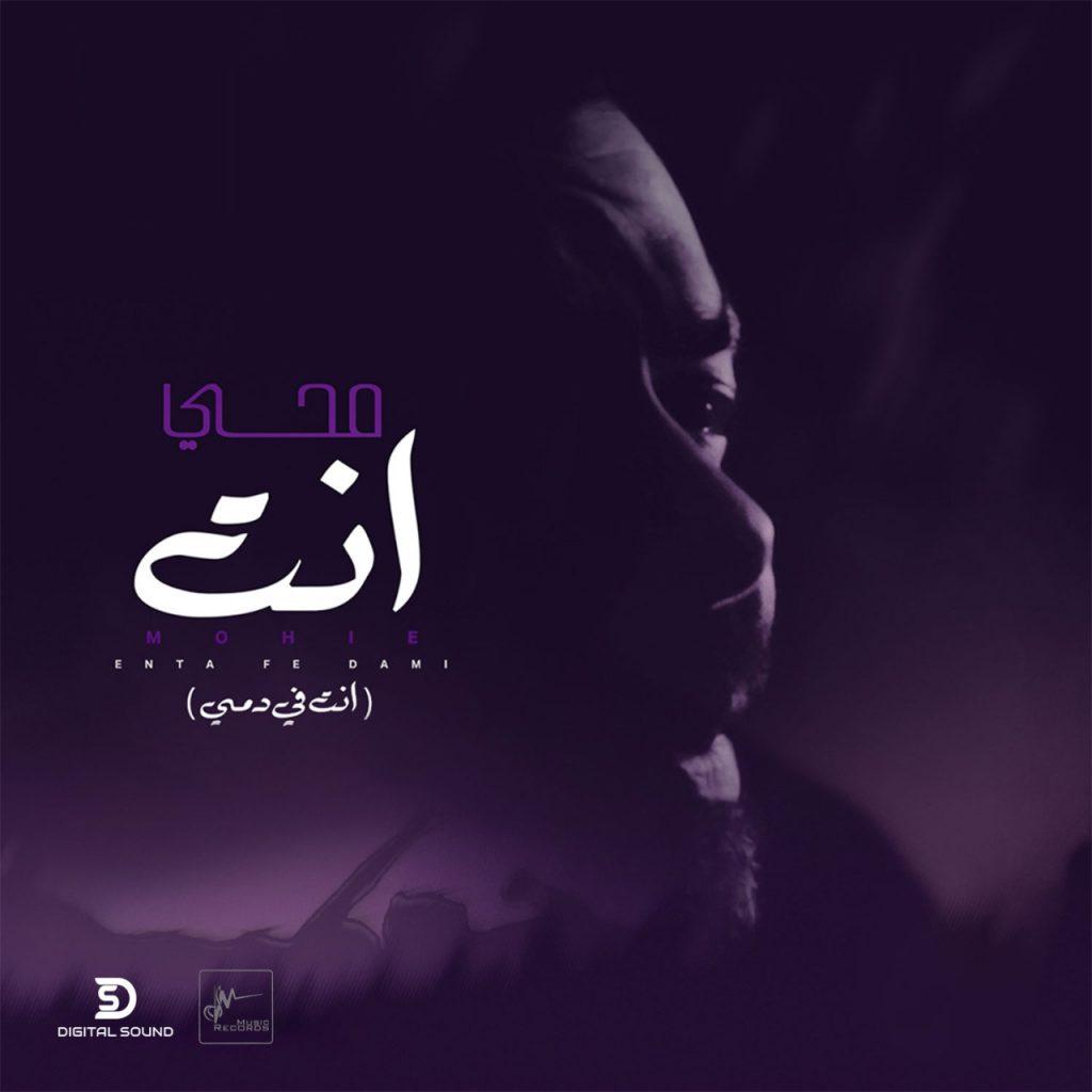 """محمد محيى.. يقدم """"إنت فى دمى"""""""