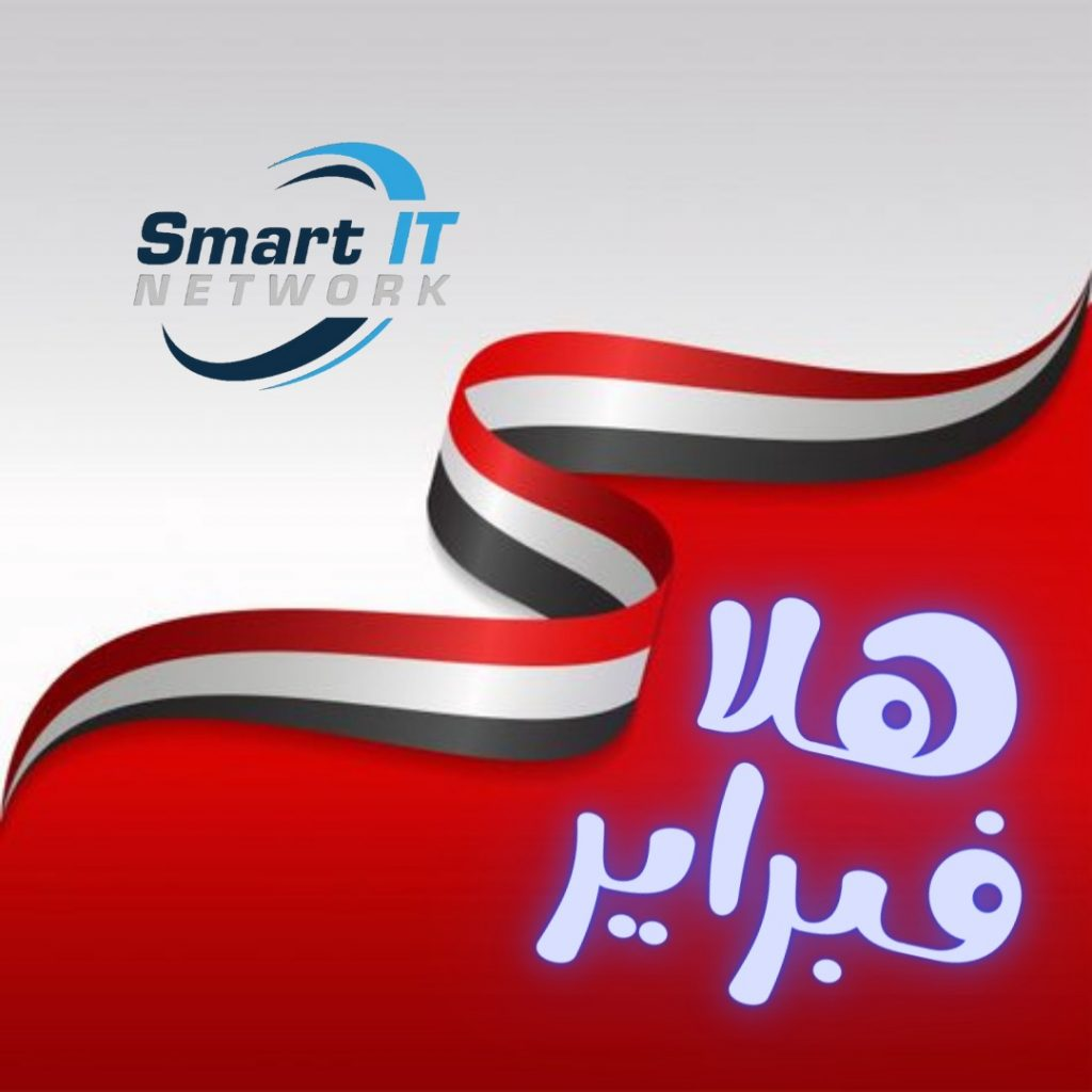 """From Kuwait to Egypt .. Learn about the """"smart it network"""" offers in """"Hala February 2021"""""""