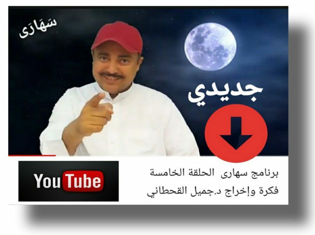 إبدع الشاعر سعيد بن غله الزهراني في برنامج سهارى
