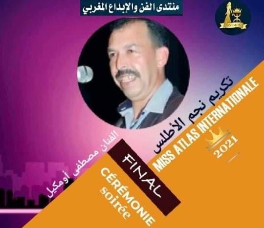 تكريم نجم الاطلس مصطفى اومكيل