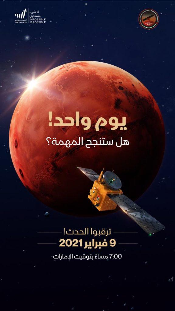 يوم واحد يفصل العرب عن الوصول إلى المريخ بقيادة دولة الإمارات