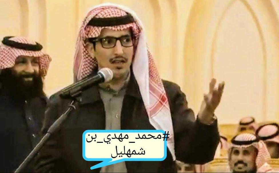 الشاعر محمد بن مهدي