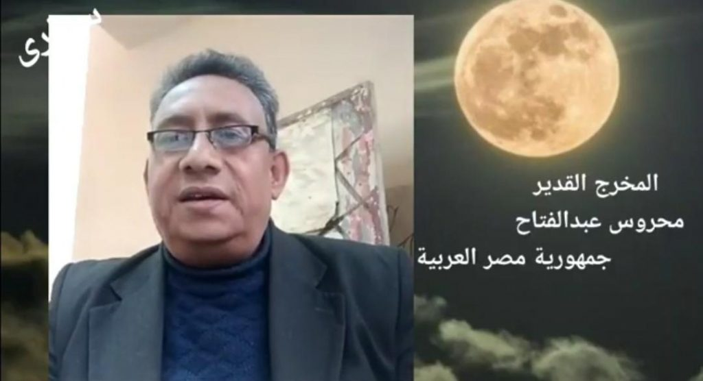 المخرج القديرمحروس عبد الفتاح