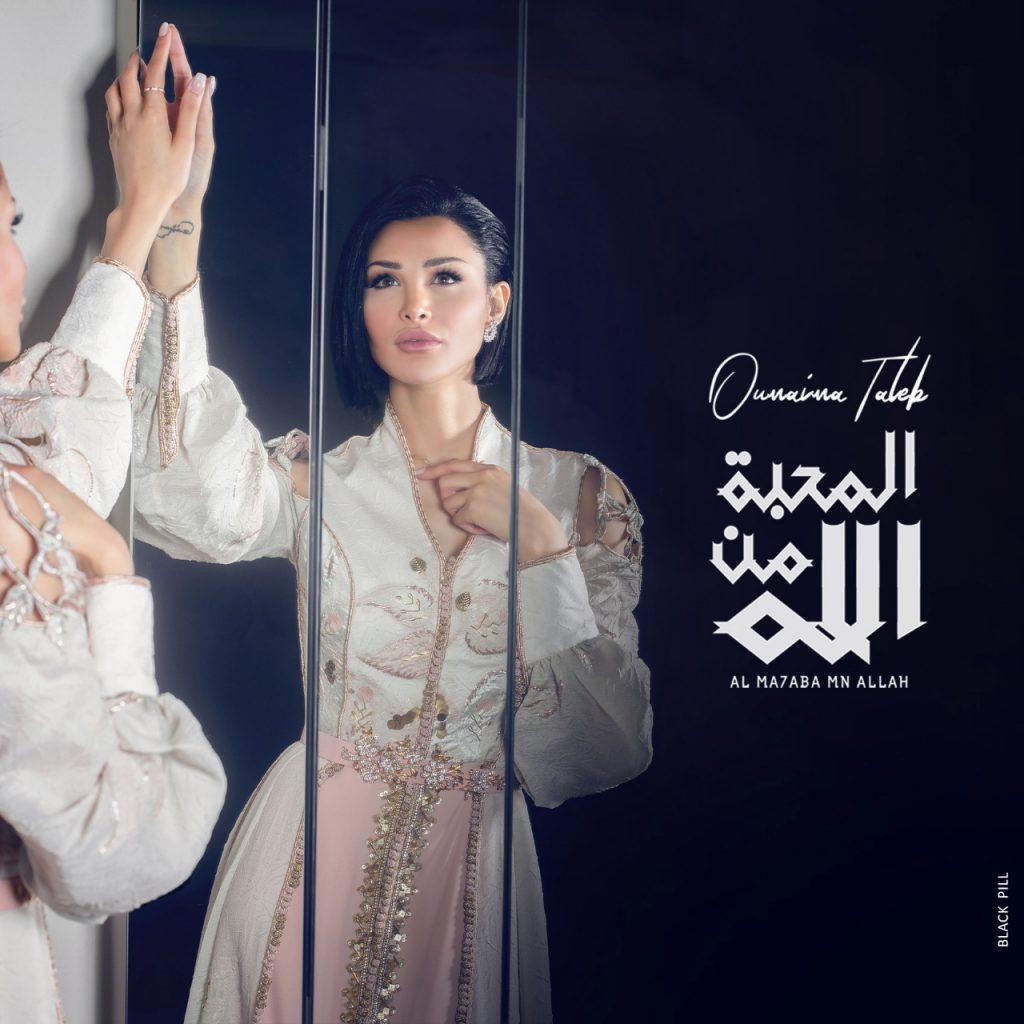 أميمة طالب تطرح«المحبه من الله »بالتعاون مع  بندر بن فهد