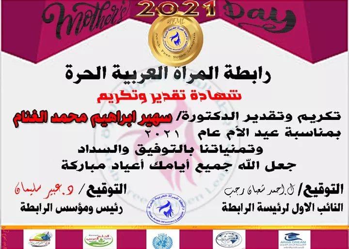 رابطة المرأة العربية الحرة تكرم السيدة سهير الغنام