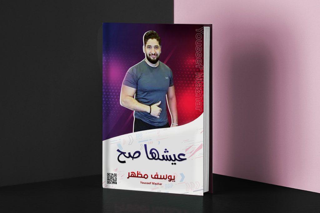 """يوسف مظهر  يستعد لإطلاق كتابه الجديد """"عيشها صح"""""""