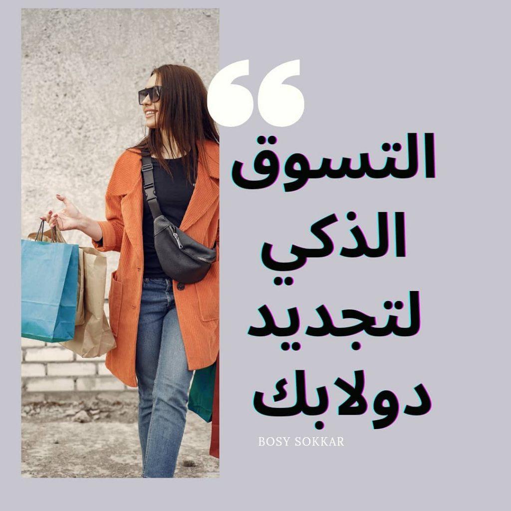 التسوق الذكي لتجديد دولابك