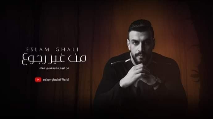 """إسلام غالي يطرح أغنية """"من غير رجوع"""" علي اليوتيوب"""