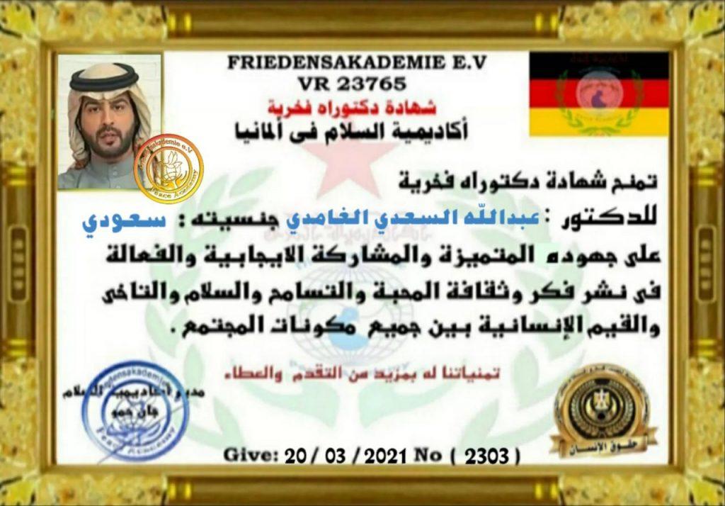 عبد الله السعدي الغامدي يكرم بالدكتوراه الفخرية