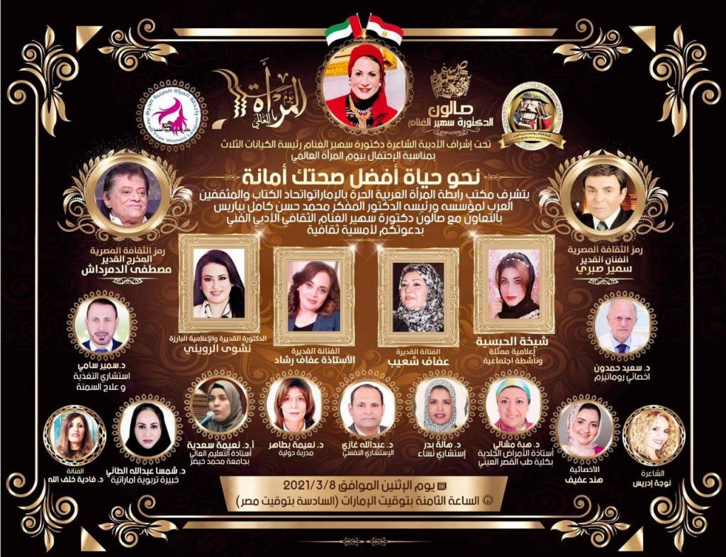 أبوظبي - صالون دكتورة سهير الغنام  - مكتب رابطة المرأة العربية  —-إتحاد كتاب المثقفين العرب