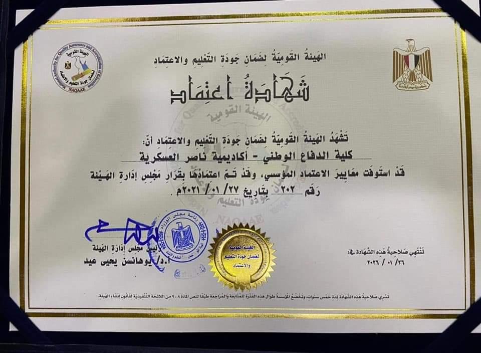 اللواء أركان حرب تامر عبدالمنعم شوشه