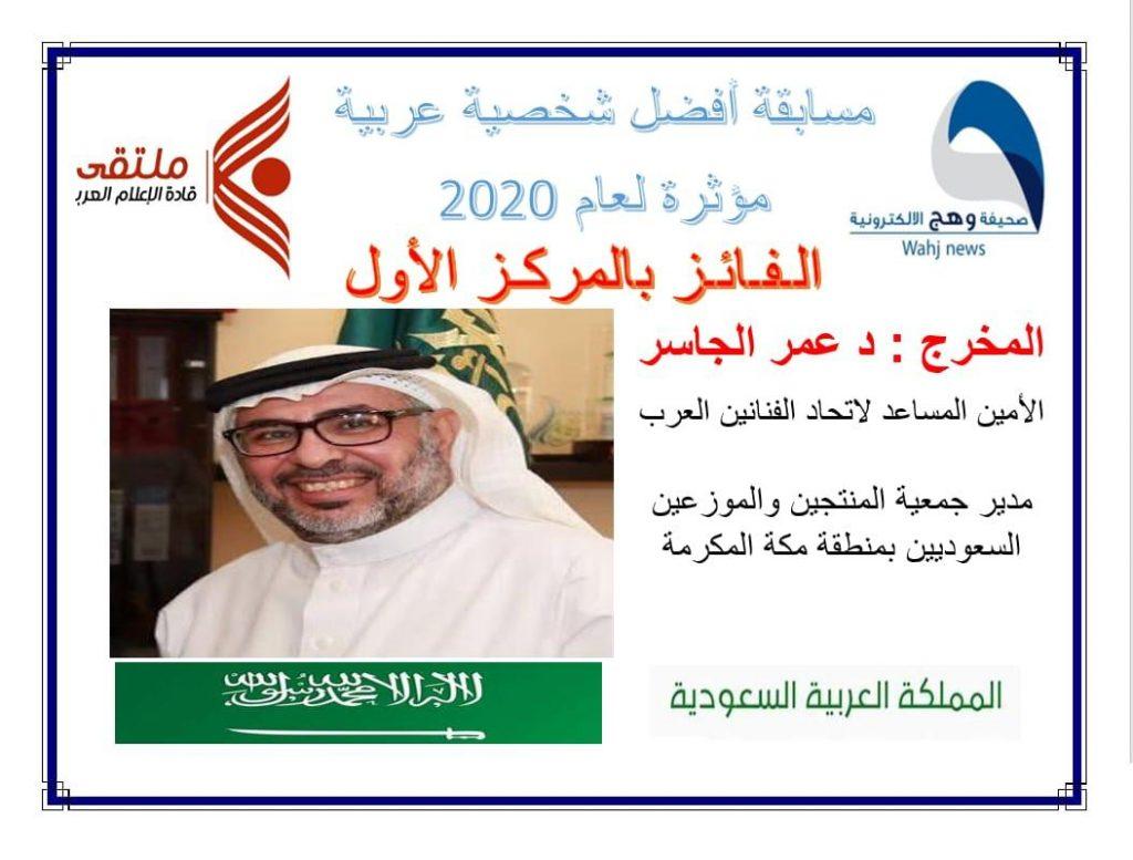 الدكتور عمر الجاسر الأول عربيا بمسابقة افضل شخصية مؤثرة لعام ٢٠٢٠
