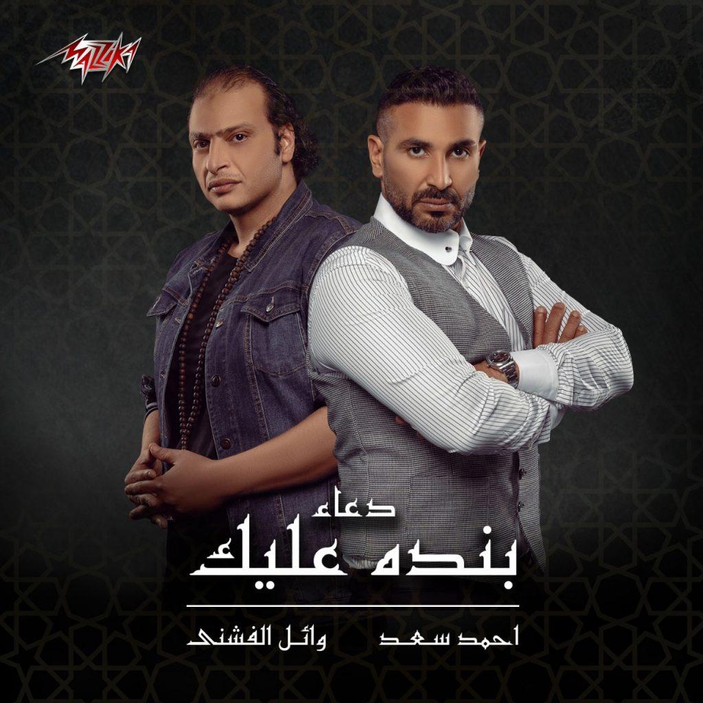 """أحمد سعد و وائل الفشنى فى دعاء """"بنده عليك"""""""