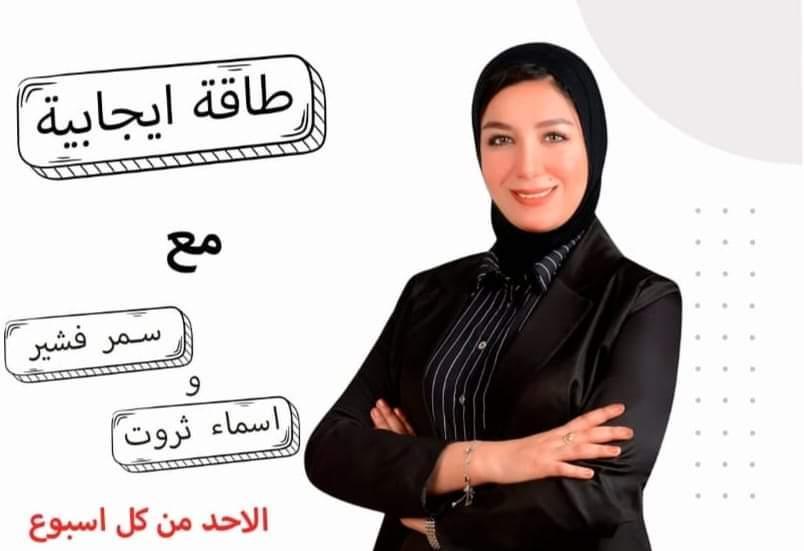 """""""طاقة إيجابية"""" برنامج تقدمه أسماء ثروت علي قناة الحدث اليوم"""