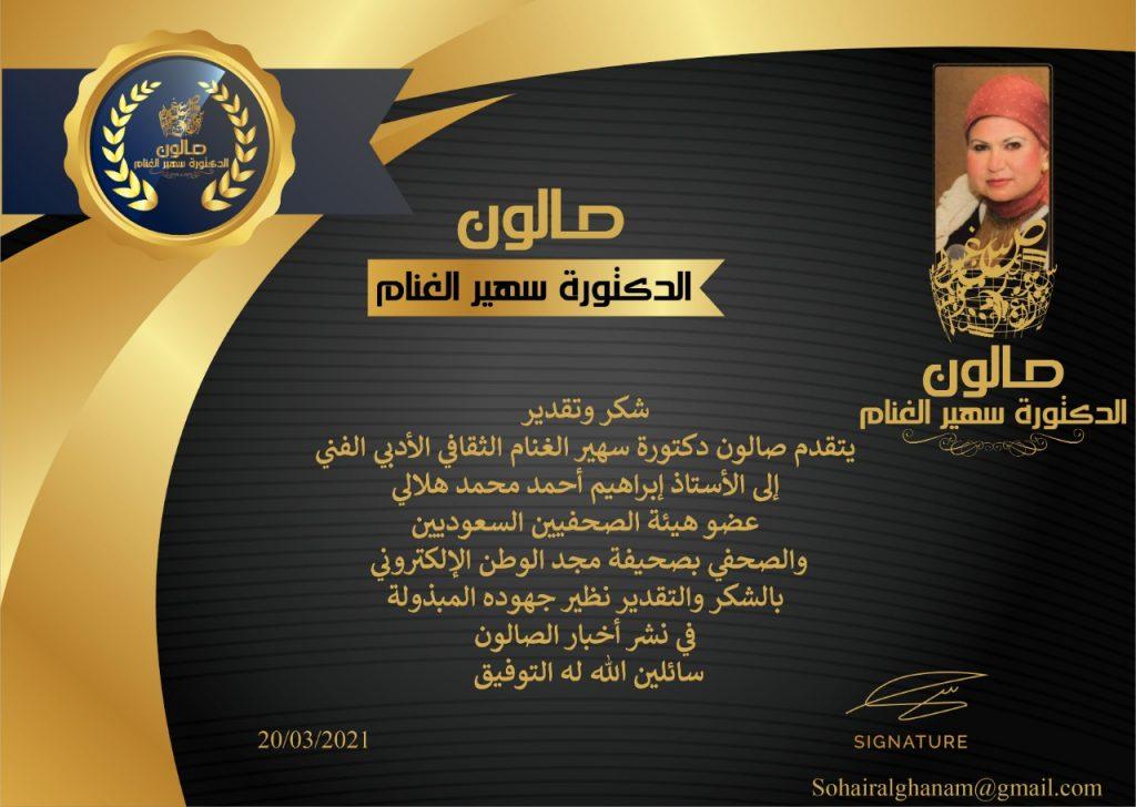 صالون دكتورة سهير الغنام  الثقافي الادبي الفني يكرم كبير المنشدين الأستاذ سامي عبد الخالق