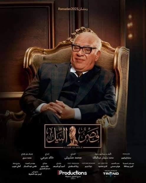 هكذا يظهر صلاح عبدالله مع دينا الشربينى وروجينا ومصطفى قمر وأحمد عز بعد أيام