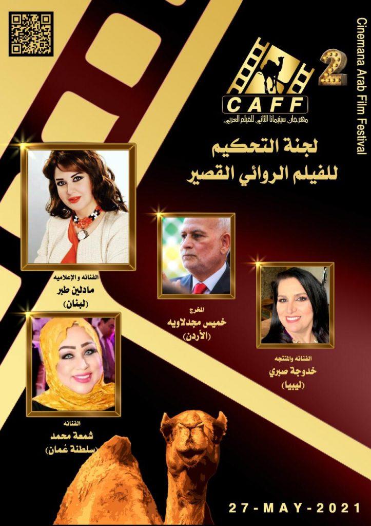 المخرج السينمائي العماني عبد الله البطاشي ومخرج أفلام التحريك الكويتي يوسف البقشي
