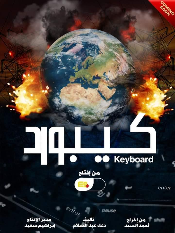 """دعاء عبد السلام تكشف عن بوستر الفيلم الجديد """"كيبورد"""""""