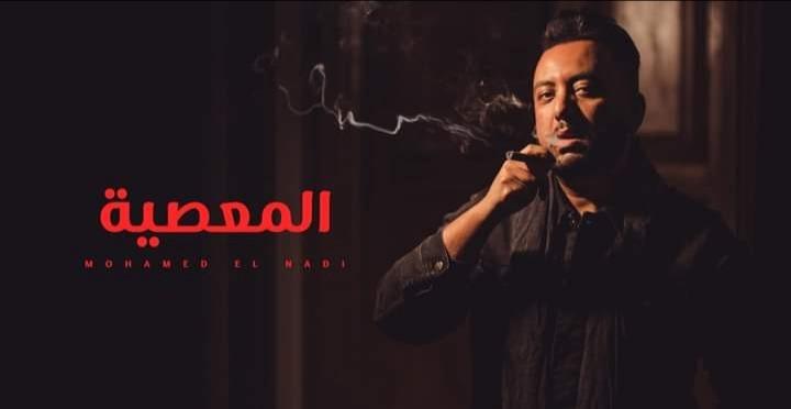 """الملحن محمد النادي يطرح أغنية """"المعصية"""" على اليوتيوب"""
