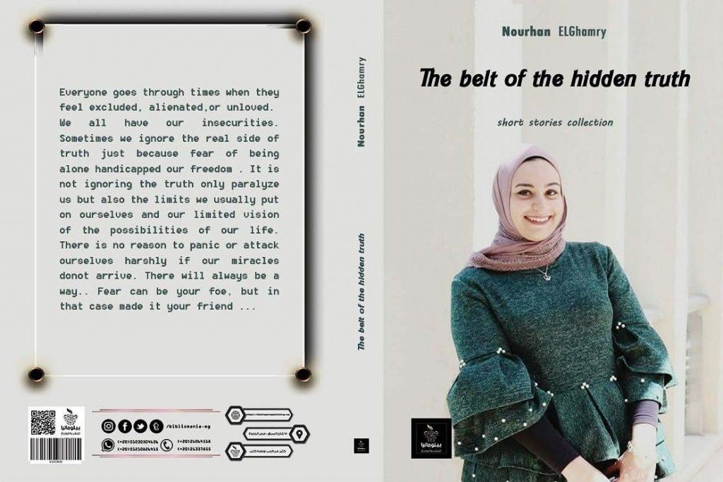 «حزام الحقيقة المخفية».. كتاب جديد لـ «نورهان أحمد الغمري» في معرض القاهرة