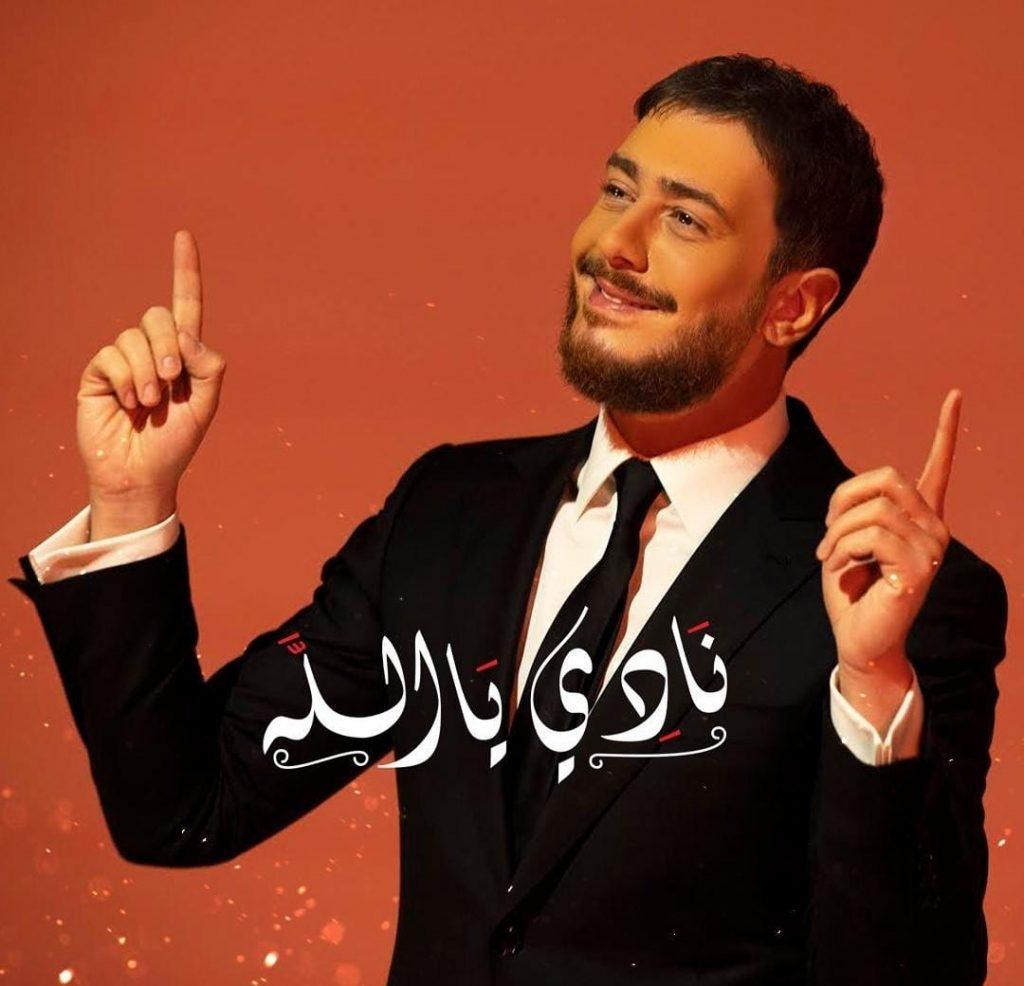 """يستعد الفنان المغربي سعد لمجرد، خلال الأيام القادمة، لطرح أغنية جديدة عبر قناته الرسمية بموقع رفع الفيديوهات العالمي """"يوتيوب""""، تحت عنوان """"نادي يا الله""""."""