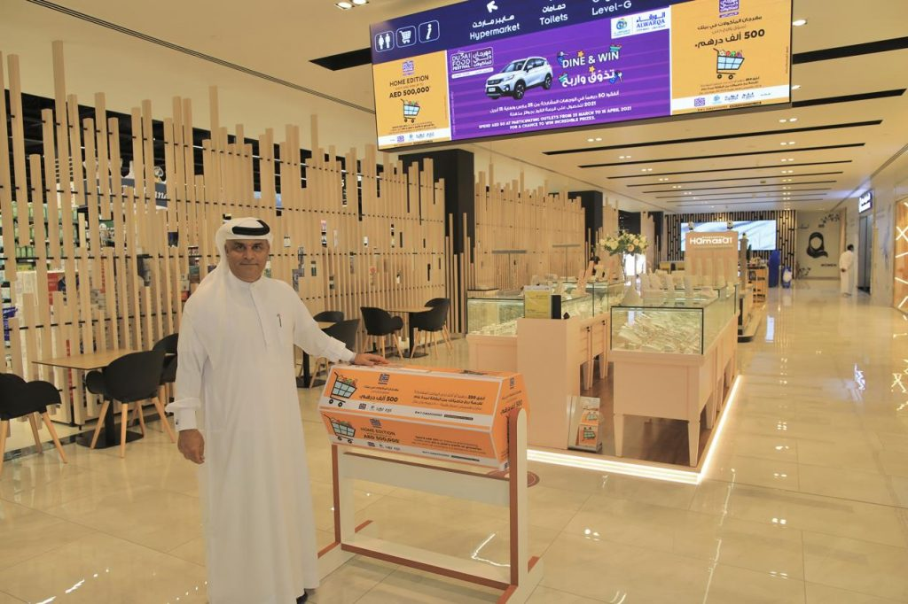 """الإعلان عن أسماء الفائزين بحملة """"مهرجان المأكولات في بيتك"""" ضمن مهرجان دبي للمأكولات 2021"""