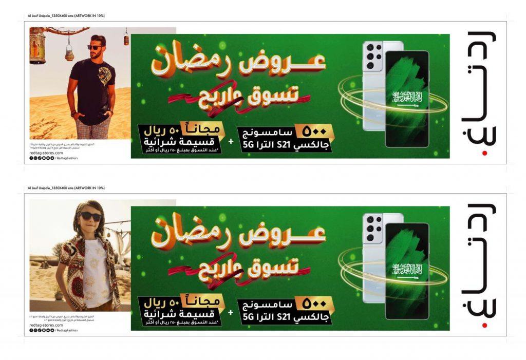 رد تاغ تتعاون مع سامسونج لإطلاق سحوبات على جوائز بقيمة 3 مليون ريال سعودي/درهم إماراتي مع عروض رمضان