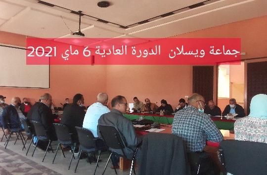 المجلس الجماعي لويسلان يعقد أخر دورة لولايته الإندابية 2021/2015