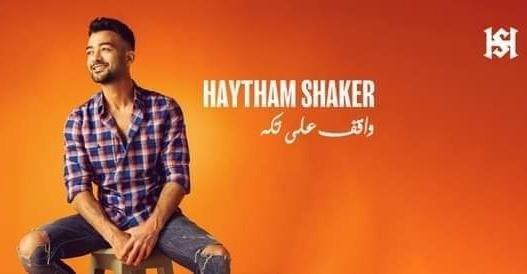 """هيثم شاكر يطرح أغنية """"واقف علي تكة"""" علي اليوتيوب"""