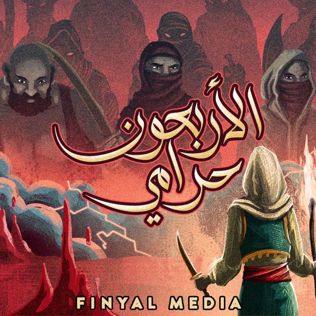 شبكة فينال للإعلام تطلق سلسلة بودكاست الأربعين حرامي لتكمل واحدة من أشهر حكايات العالم العربي