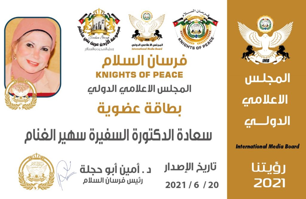 """الشريفة الدكتورة سهير الغنام تنضم لعضوية مجلس الإعلام الدولي """"فرسان السلام"""""""