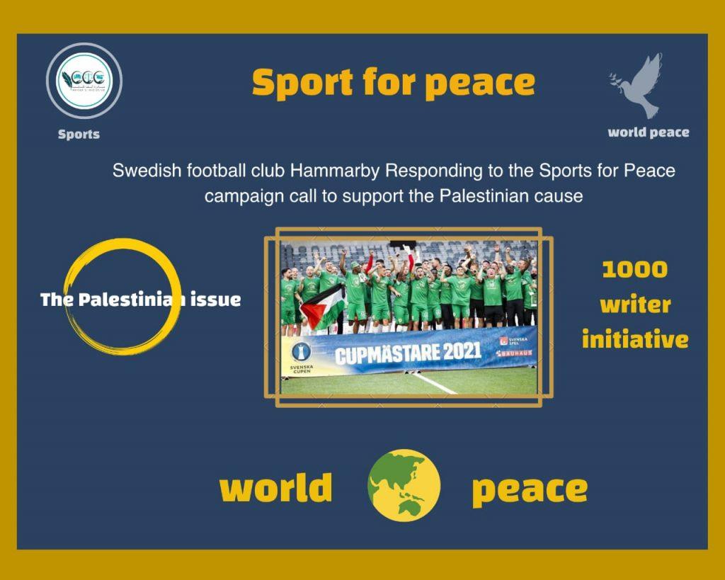 """مبادرة """"1000 كاتب"""" نادي هاماربي السويدي لكرة القدم استجابة لحملة الرياضة من أجل السلام لدعم القضية الفلسطينية"""