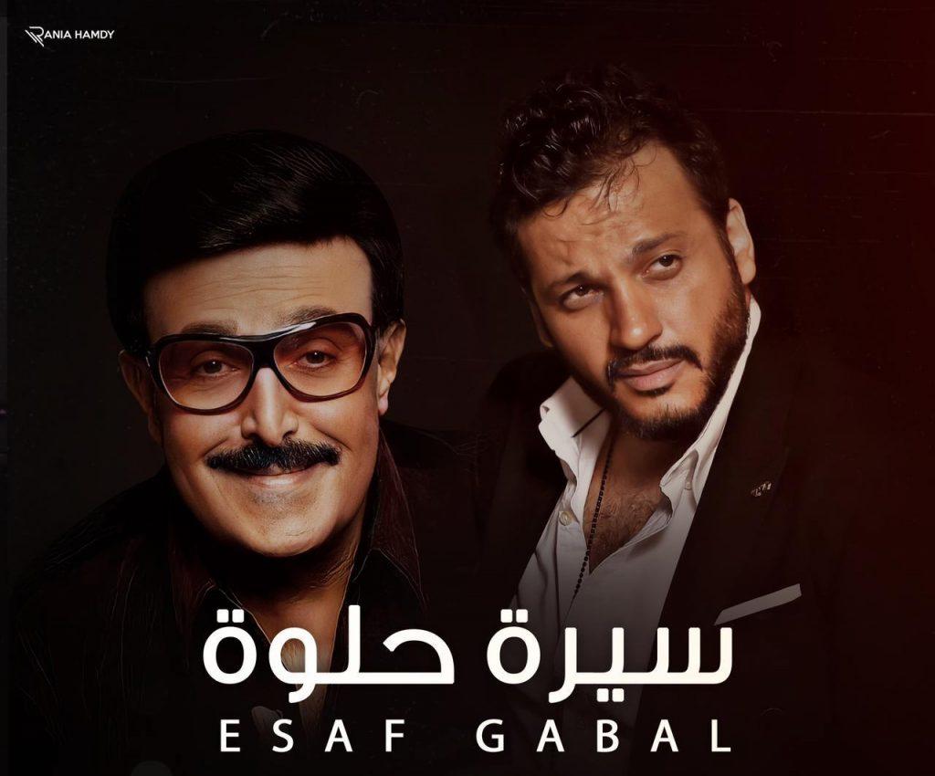 """""""سيرة حلوة"""" أغنية جديدة لـ إيساف إهداء للفنان الراحل سمير غانم قريبآ"""