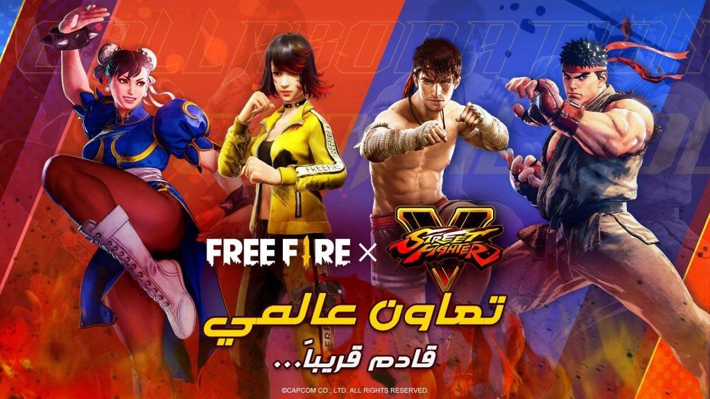 لعبة Free Fire ترحب بحضور شخصيات Ryu وChun-Li من Street Fighter