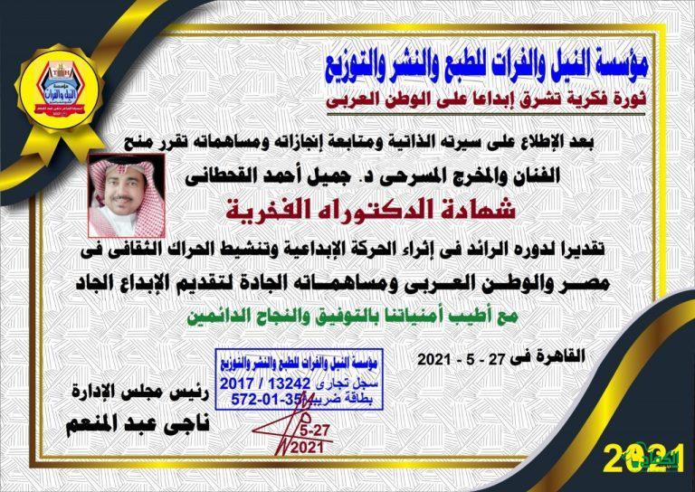 مؤسسة النيل والفرات كرمت الفنان والمخرج السعودي جميل القحطاني بالدكتوراه الفخريه
