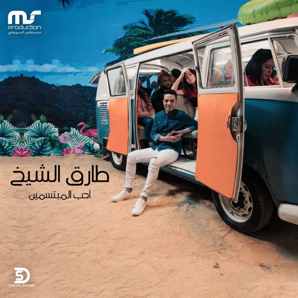 """طارق الشيخ.. يوجه دعوة للتفاؤل والسعادة فى كليب """"أحب المبتسمين"""""""