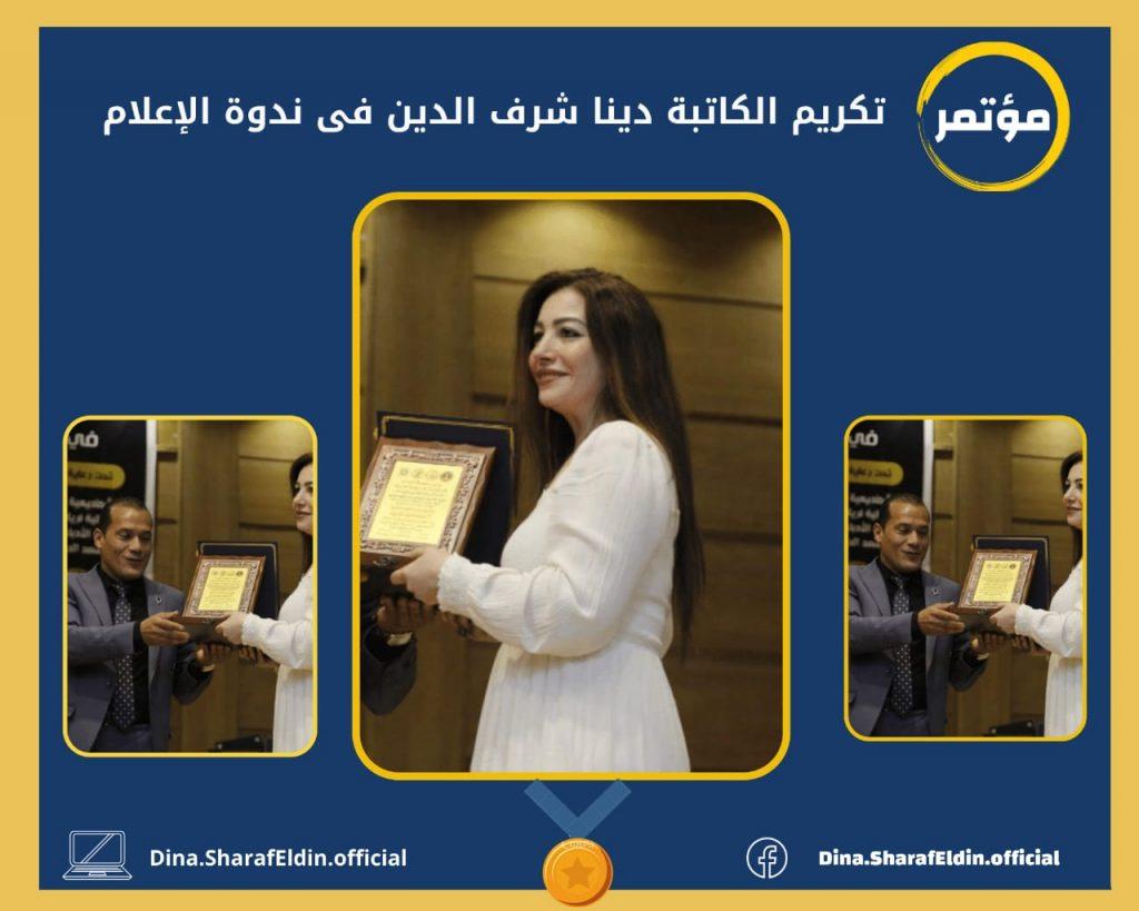 تكريم الكاتبة دينا شرف الدين بمؤتمر الهوية العربية والإعلام