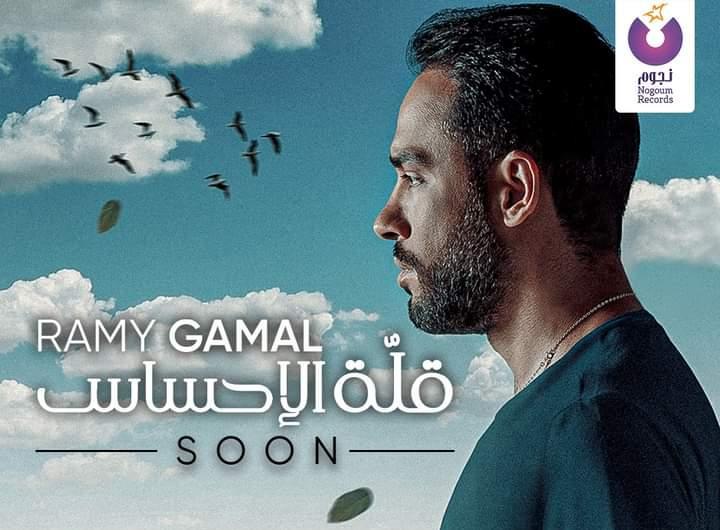 """""""قله الإحساس"""" أغنية جديدة  لـ رامي جمال قرييآ"""