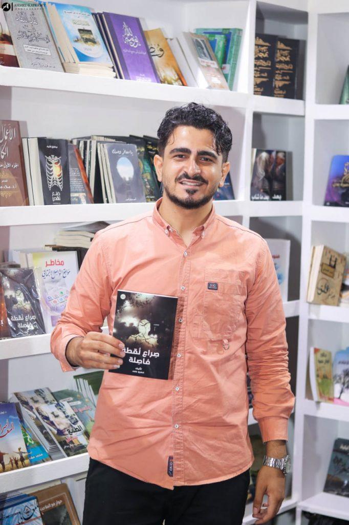 """صراع نقطة فاصلة"""" مجموعة قصصية للكاتب عمرو حمد"""