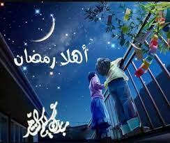 قصيدة (اهلآ رمضان)