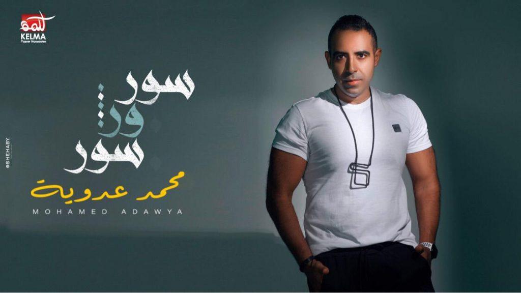 """محمد عدوية يطرح أحدث أغانيه """"سور ورا سور"""" .. فيديو"""