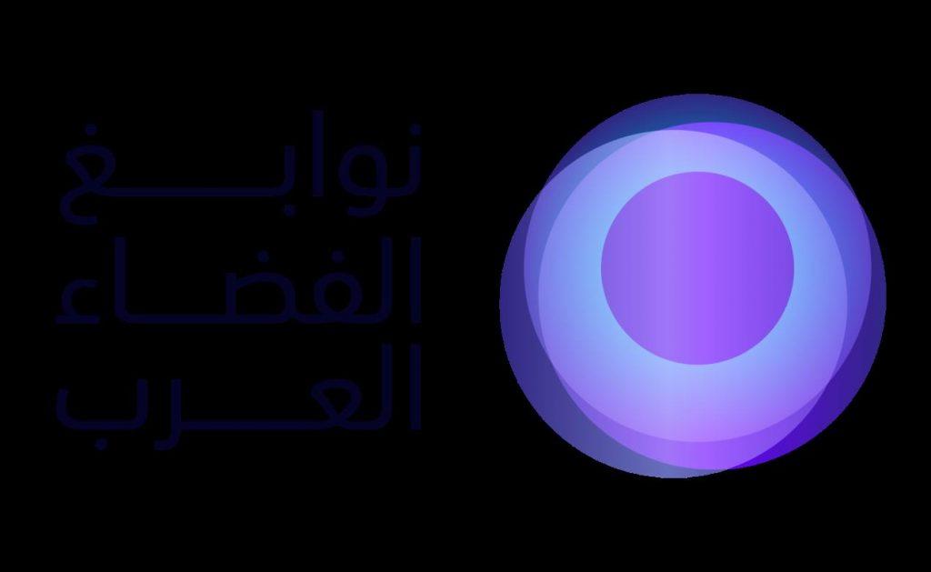 UAE Space Agency's Arab Space Pioneers Program Trains Region's Brightest Scientific Talent