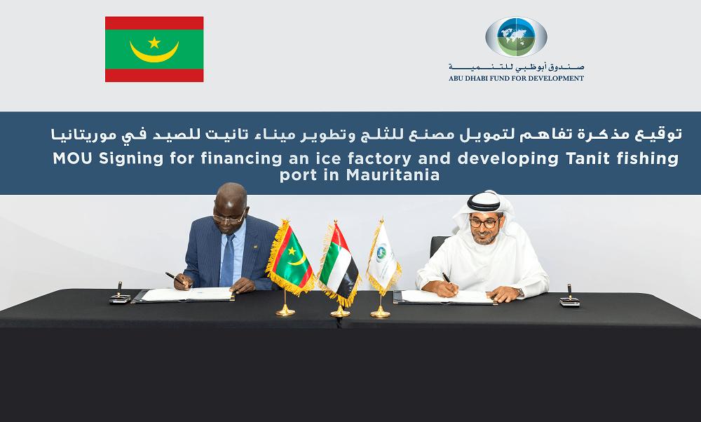 صندوق أبوظبي للتنمية يمول مشروع تطوير ميناء تانيت للصيد في موريتانيا بقيمة 24 مليون درهم