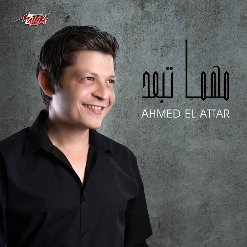 """أحمد العطار.. يعود لنشاطه الغنائي بـ""""مهما تبعد"""""""