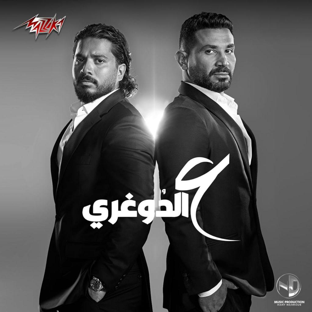 """""""ع الدوغرى """".. أول دويتو لــ أحمد سعد و مصطفى حجاج"""