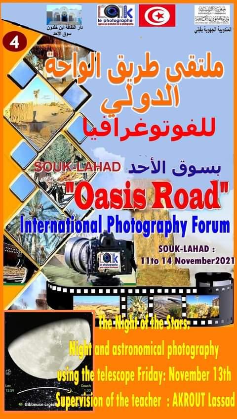ملتقي دولي طريق الواحة للفوتوغرافيا سوق الاحد تونس