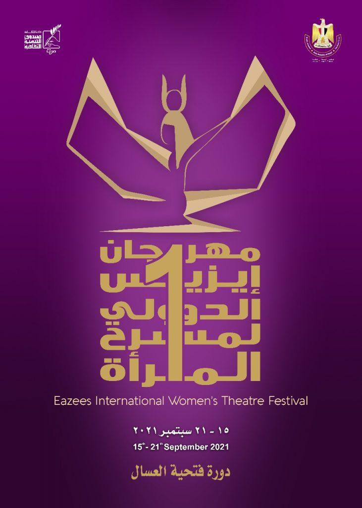"""""""طبلة الست"""" و""""بهية"""" يفتتحان الفعاليات  مهرجان إيزيس يطلق دورته التأسيسية من المسرح المكشوف بدار الأوبرا"""